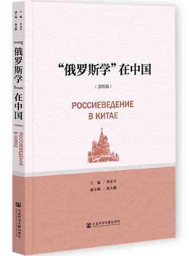 """""""俄罗斯学""""在中国(第四辑)"""