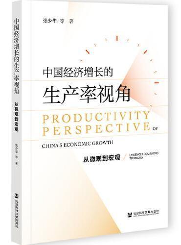 中国经济增长的生产率视角:从微观到宏观
