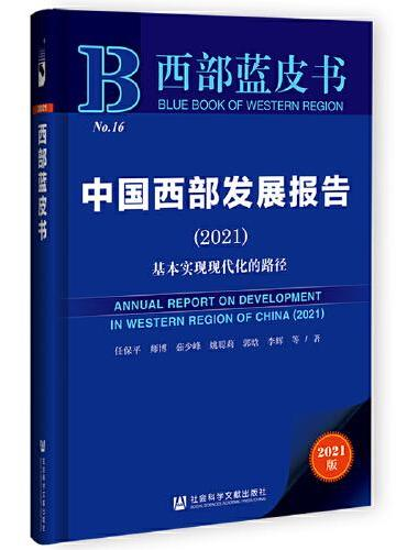 西部蓝皮书:中国西部发展报告(2021)