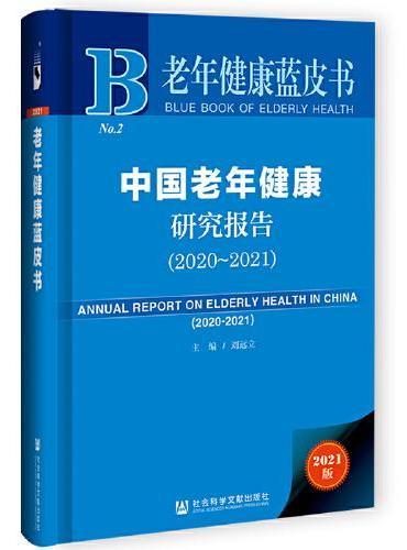 老年健康蓝皮书:中国老年健康研究报告(2020~2021)