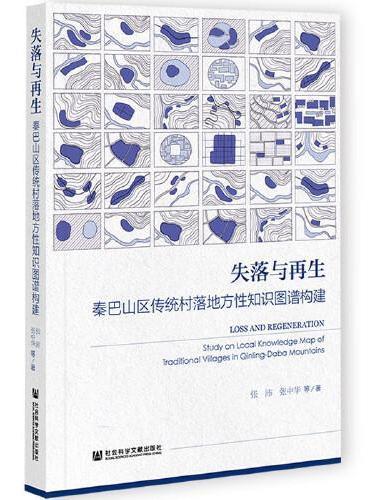 失落与再生:秦巴山区传统村落地方性知识图谱构建