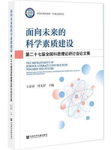 面向未来的科学素质建设:第二十七届全国科普理论研讨会论文集
