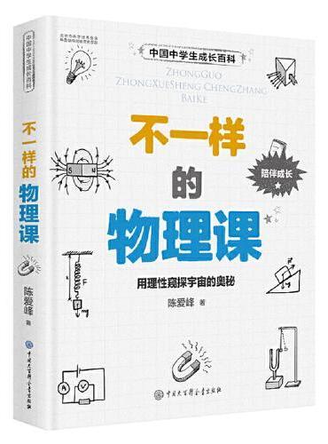 中国中学生成长百科:不一样的物理课
