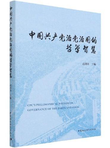 中国共产党治党治国的哲学智慧-(第二届中国哲学家论坛文集)