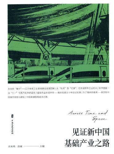 见证新中国基础产业之路