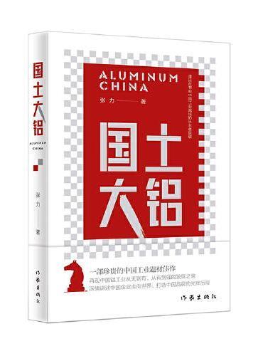 国土大铝(一部珍贵的中国工业题材佳作)