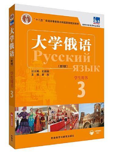 东方大学俄语(新版)(3)(学生用书)(配APP)