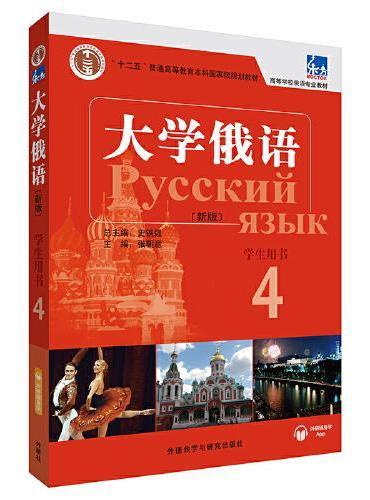 东方大学俄语(新版)(4)(学生用书)(配APP)