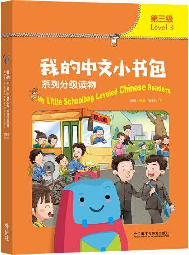 我的中文小书包(第三级)