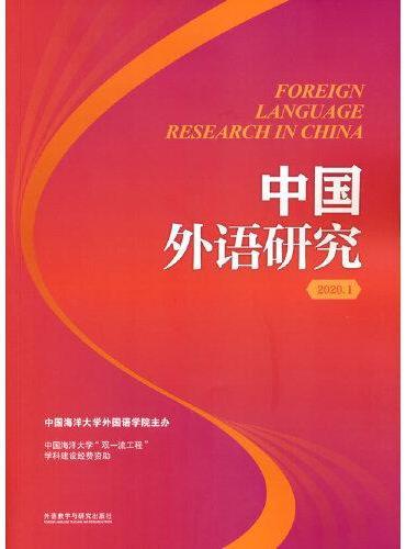 中国外语研究(2020年第1期)