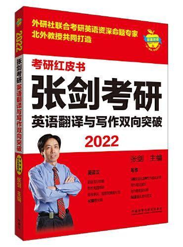 2022张剑考研英语翻译与写作双向突破(苹果英语考研红皮书)