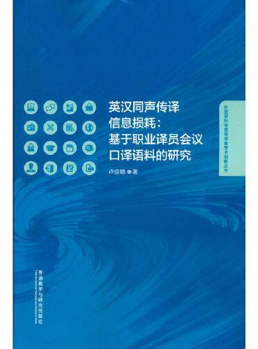 英汉同声传译信息损耗:基于职业译员会议口译语料的研究
