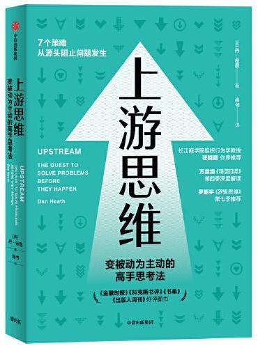上游思维:希思兄弟《行为设计学》后另一作品,得到万维钢《精英日课》第四季书单