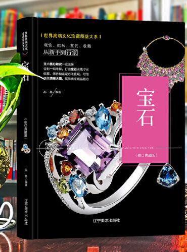 (修订版)珍藏图鉴大系--宝石收藏与鉴赏