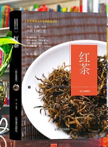 (修订版)珍藏图鉴大系--红茶收藏与鉴赏