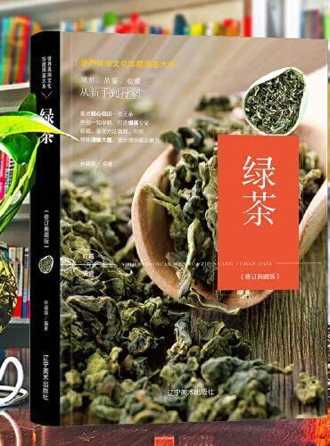 (修订版)珍藏图鉴大系--绿茶收藏与鉴赏