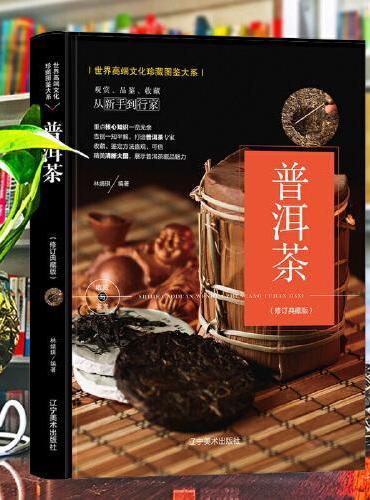 (修订版)珍藏图鉴大系--普洱茶收藏与鉴赏