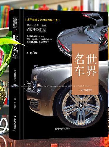 (修订版)珍藏图鉴大系--名车收藏与鉴赏