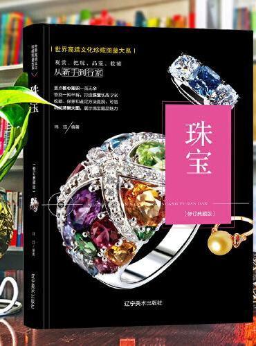 (修订版)珍藏图鉴大系--珠宝收藏与鉴赏