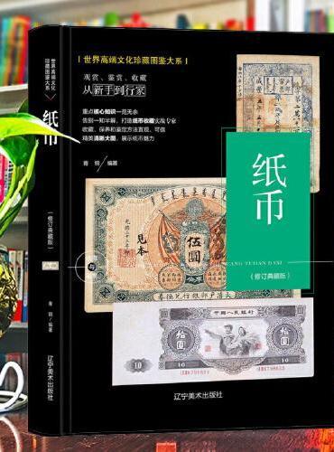 (修订版)珍藏图鉴大系——纸币收藏与鉴赏