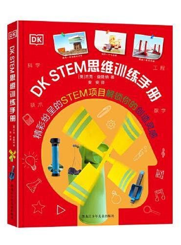 DK STEM思维训练手册