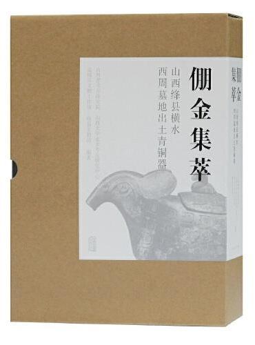 倗金集萃一一山西绛县横水西周墓地出土青铜器