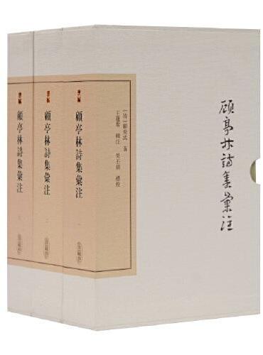 顾亭林诗集汇注(典藏版)(全三册)(中国古典文学丛书)