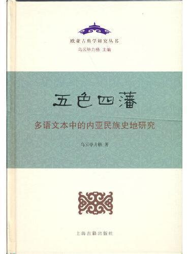 五色四藩——多语文本中的内亚民族史研究(精)