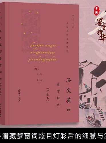 吴文英词鉴赏辞典(珍藏本)