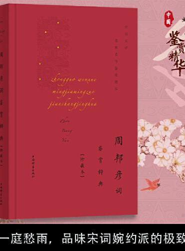 周邦彦词鉴赏辞典(珍藏本)