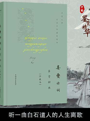 姜夔诗词鉴赏辞典(珍藏本)