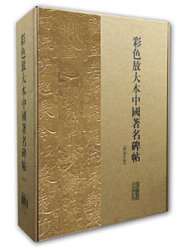 彩色放大本中国著名碑帖(十二辑)(盒装)