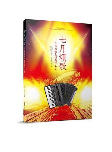 七月颂歌:手风琴红色经典作品集