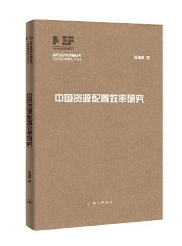中国资源配置效率研究