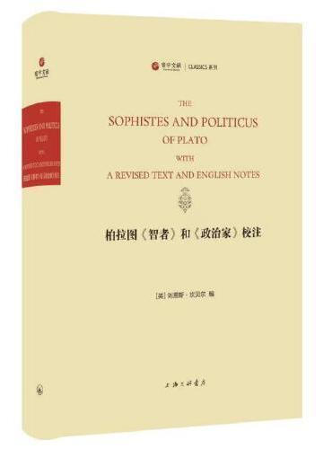 柏拉图《智者》和《政治家》校注