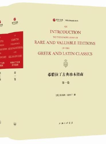 希腊拉丁古文书学概论