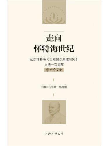 走向怀特海世纪:纪念怀特海《自然知识原理研究》出版一百周年学术论文集