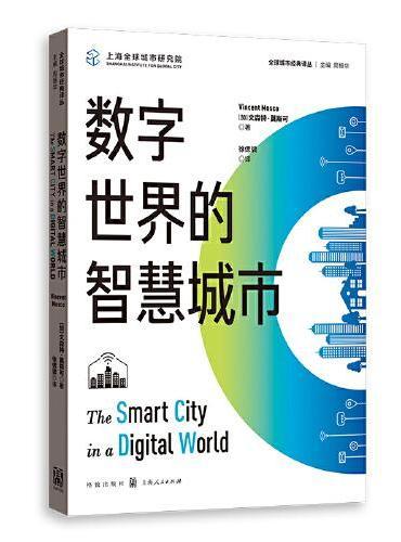 数字世界的智慧城市(全球城市经典译丛)