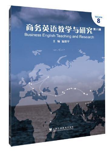 商务英语教学与研究(第8辑)