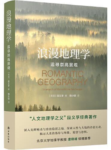 浪漫地理学:追寻崇高景观(人文地理学之父段义孚经典著作,探索人性与大地的诗意互动)