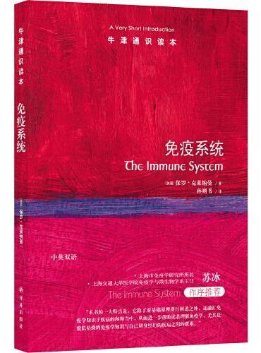 牛津通识读本:免疫系统(中英双语)