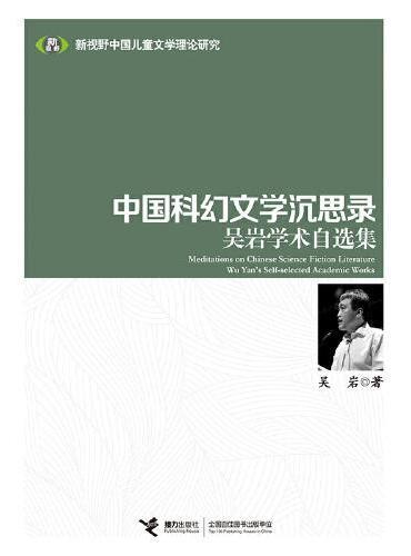 中国科幻文学沉思录:吴岩学术自选集