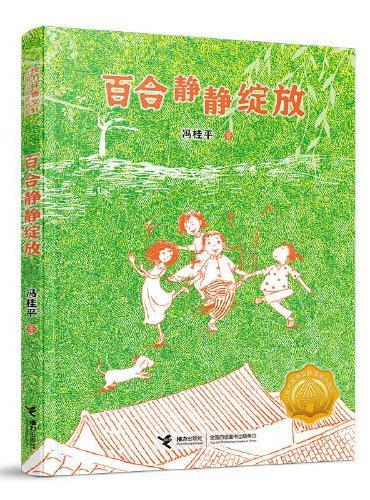 接力杯曹文轩儿童小说奖书系:百合静静绽放