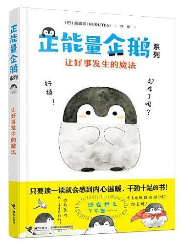 正能量企鹅(共4册)
