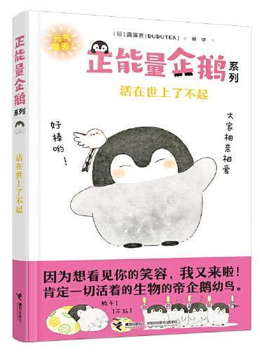 正能量企鹅系列:活在世上了不起
