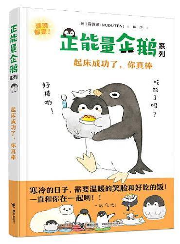 正能量企鹅系列:起床成功了,你真棒