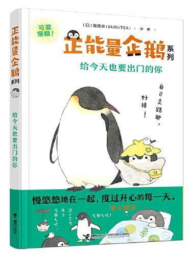 正能量企鹅系列:给今天也要出门的你