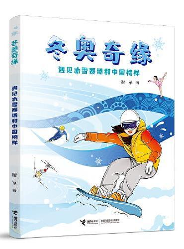 冬奥奇缘:遇见冰雪赛场和中国榜样