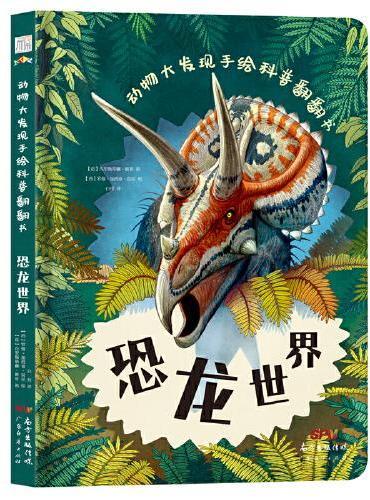 《动物大发现手绘科普翻翻书:恐龙世界》