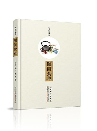 2021新版《随园食单》(小仓山房藏版)——中国古代一部重要的饮食文化著作